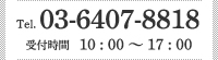 Tel.03-6407-8818 受付時間 10:00〜17:00