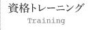 資格トレーニング