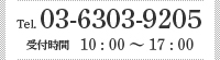 Tel.03-6303-9205 受付時間 10:00〜17:00