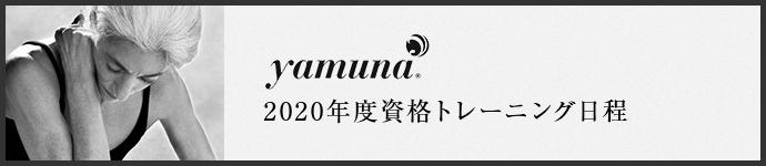 ヤムナ資格トレーニングが新しくなります
